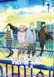 Beyond the Boundary Movie: I'll Be Here - Future