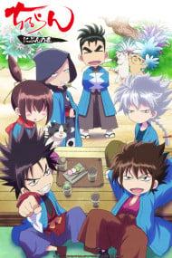 Chiruran: Nibun no Ichi