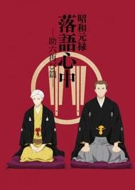 Descending Stories: Shouwa Genroku Rakugo Shinjuu