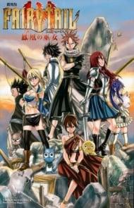 Fairy Tail Movie 1: Phoenix Priestess - The First Morning