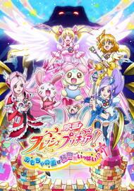 Fresh Pretty Cure! Movie: Omocha no Kuni wa Himitsu ga Ippai!?