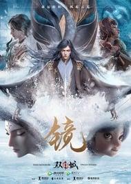 Jing: Shuang Cheng