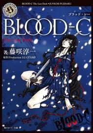 Blood-C: The Last Dark (Light Novel)