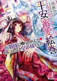 Heian Mitsuai Emaki: Okitsune-sama ni Kurawaretara Yangotonaki Ouji-sama deshita (Light Novel)