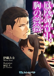Houou no Senaka, Mune no Bara (Light Novel)