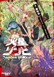 Kasei Zombie (Light Novel)