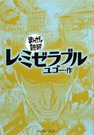 Les Miserables: Manga de Dokuha