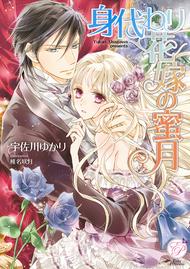 Migawari Hanayome no Mitsugetsu (Light Novel)