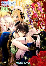 Mittei Maid wa Koi no Wana ni Torawarete (Light Novel)