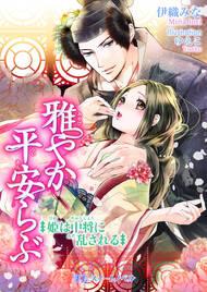 Miyabiyaka Heian Love: Hime wa Chuujou ni Midasareru (Light Novel)
