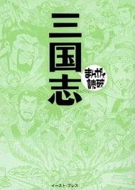 Sangokushi: Manga de Dokuha