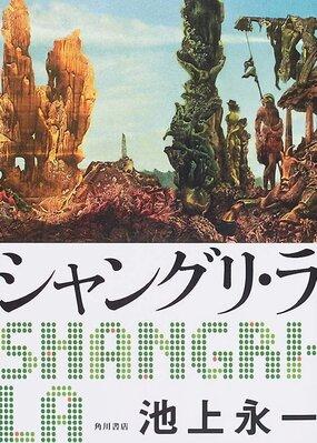 Shangri-La (Light Novel)