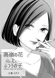 Takane no Hana to Futsuu no Ko